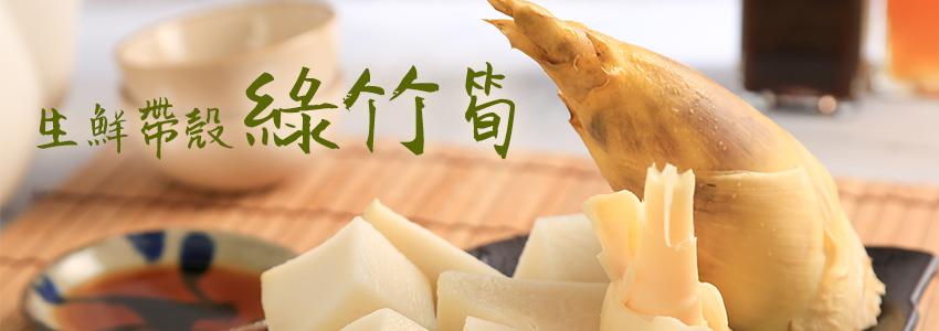 阿財綠竹筍|細嫩爽脆,清爽又營養,夏日不可缺少的家常菜!