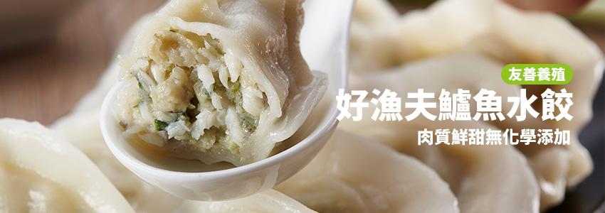 峰漁安心水產|新鮮豬肉搭配鮮嫩鱸魚肉,黃金比例營養美味!