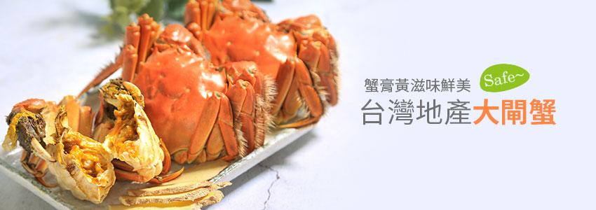 苗栗優質大閘蟹|蟹膏飽滿老饕指名