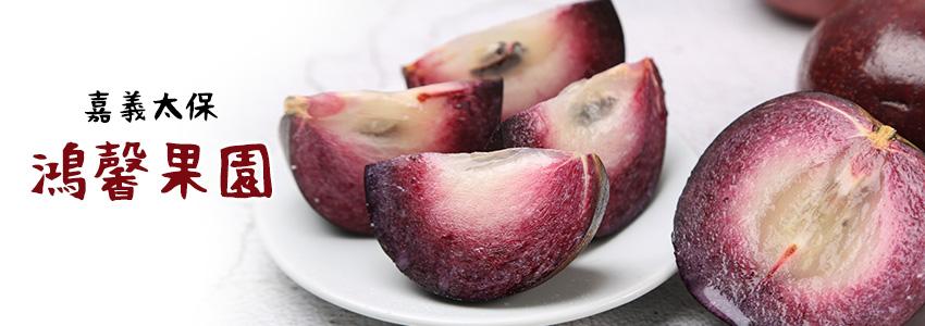 鴻馨果園|營養無毒牛奶果,口感滑嫩輕甜好入口,相當適合銀髮族