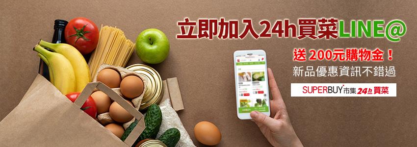加入「24h買菜LINE@」,立即領200元購物金!