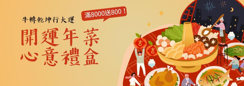 2021開運年菜禮盒,滿額贈800購物金,牛轉乾坤過好年~