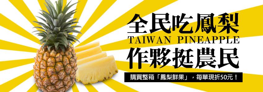 6/30前,購買整箱「台灣農產鳳梨鮮果」,享每單折50元優惠!