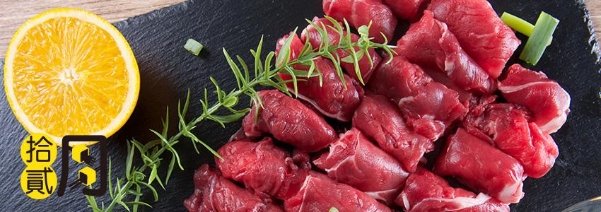 拾貳月 國產鮮羊肉