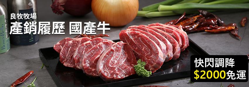 良牧牧場|國產更安心!免運門檻限時調降,牛肉優惠組合省更多