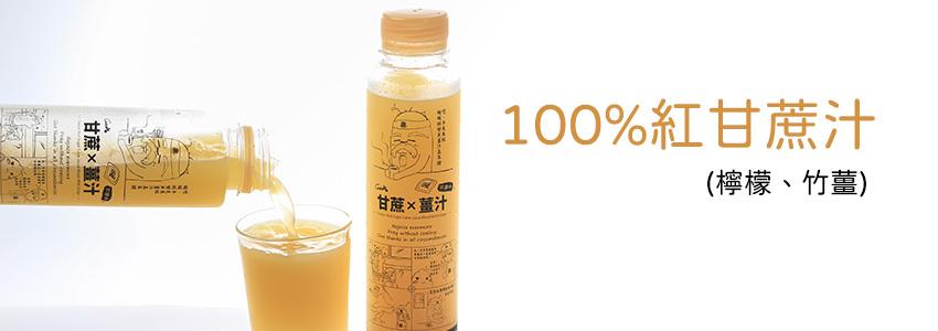 100%純天然台灣紅甘蔗竹薑汁,也可做成甜湯品嚐