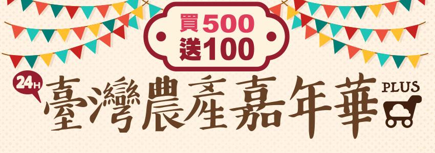 台灣農產嘉年華plus 支持在地小農!指定商品滿500送100