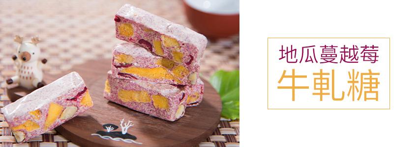 阿甘薯叔|選用口感綿密地瓜加微酸蔓越莓,吃甜甜