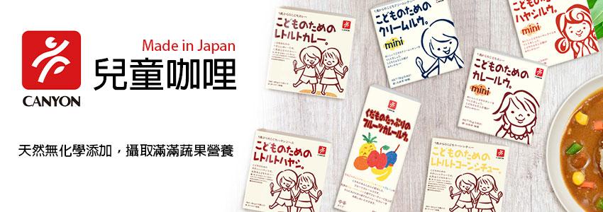 日本原裝進口,日本媽媽超級好評!健康美味,無化學調味料~